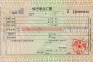 安全可信,苏州承兑汇票