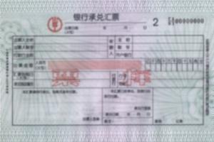 苏州承兑汇票提供